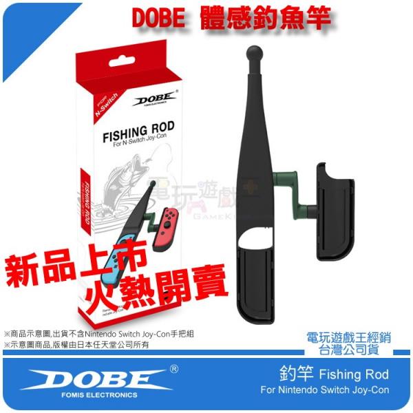新品現貨 DOBE NS Switch Joy-Con 體感釣魚竿 釣竿 魚竿 傳奇小釣手專用