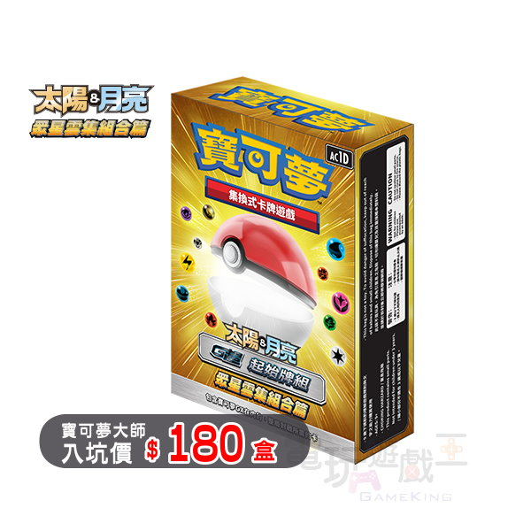 新品預購 PTCG 寶可夢集換式卡牌遊戲 太陽&月亮眾星雲集組合篇 起始包 繁體中文版