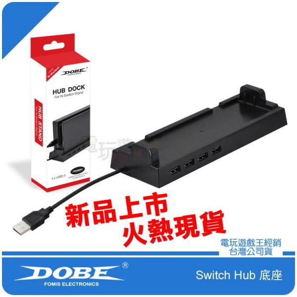 新品現貨 DOBE NS SWITCH HUB DOCK USB 2.0 USB底座 傳輸速度集線器 擴充器