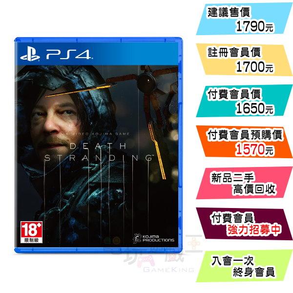 新品現貨 PS4《死亡擱淺》中文一般版