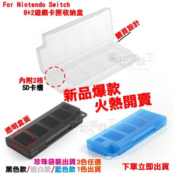 新品現貨 任天堂 Nintendo Switch NS 遊戲卡匣盒 8+2 TF收納盒 遊戲收納盒