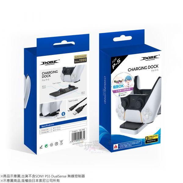 新品現貨 DOBE PS5手把座充 專用充電器 雙充電座 雙座充 可同時充2支PS5手把 附贈USB充電線