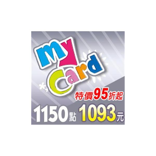 MyCard 1150 點儲值卡(特價95折)
