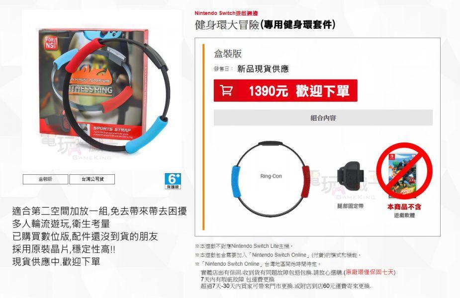 新品現貨有保固 NS Switch RingFit 副廠 健身環 含腿帶 不含遊戲 原裝晶片 耐操好用