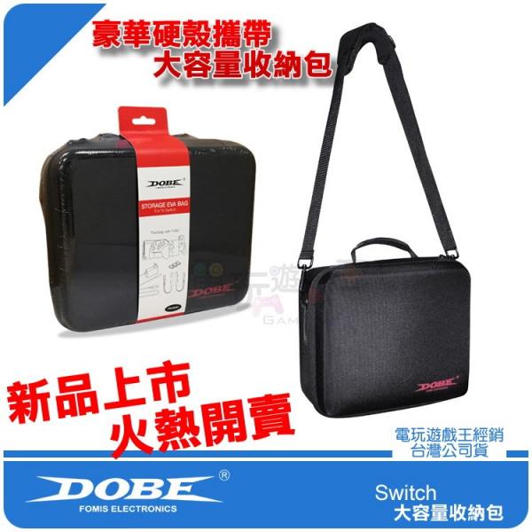 新品現貨 DOBE 任天堂 Switch NS 主機專用 大容量 EVA包 收納包 手提側背 肩背包 硬殼包