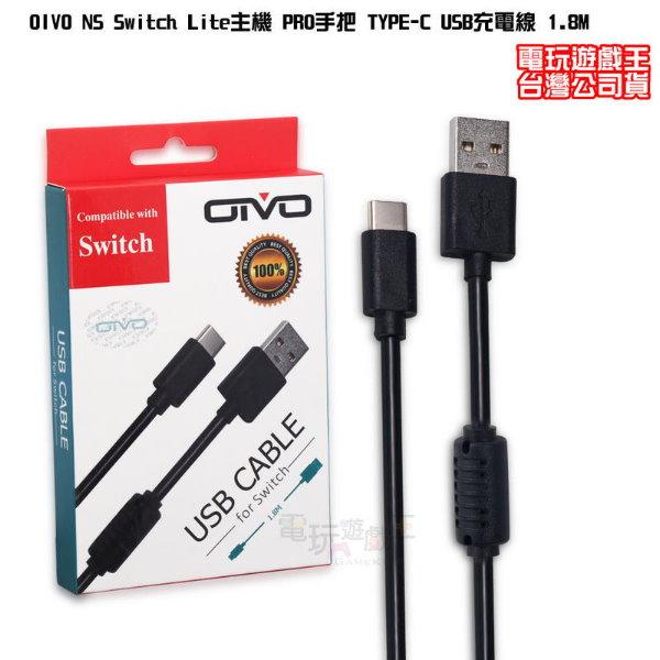 新品現貨 OIVO NS Switch Lite主機 PRO手把 TYPE-C USB充電線 1.8M