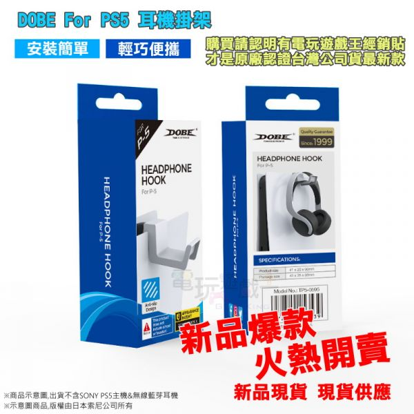 新品現貨 DOBE PS5 耳機 掛架 耳機支架 收納架 HEADPHONE HOOK