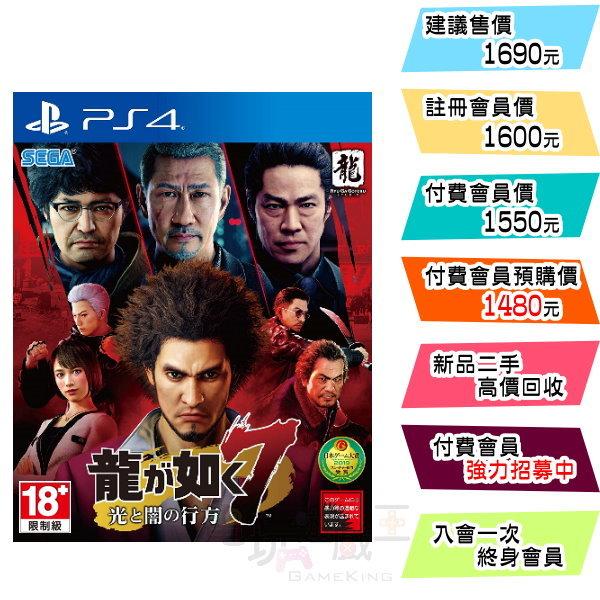 新品現貨 PS4 人中之龍 7 光與闇的去向 中文版