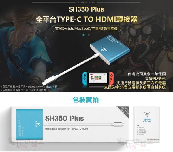 新品現貨 酷威COOV SH350 Plus NS Switch迷你便攜HDMI-Dock視頻轉換器