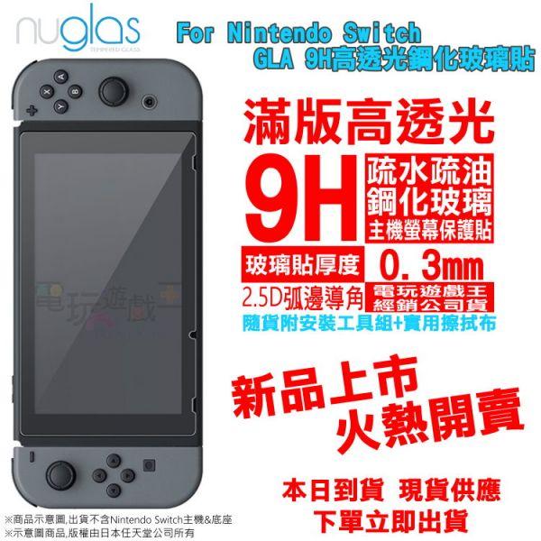 現貨熱賣 Nuglas Nintendo Switch NS 9H鋼化玻璃保護貼 高透光 主機 螢幕 玻璃貼