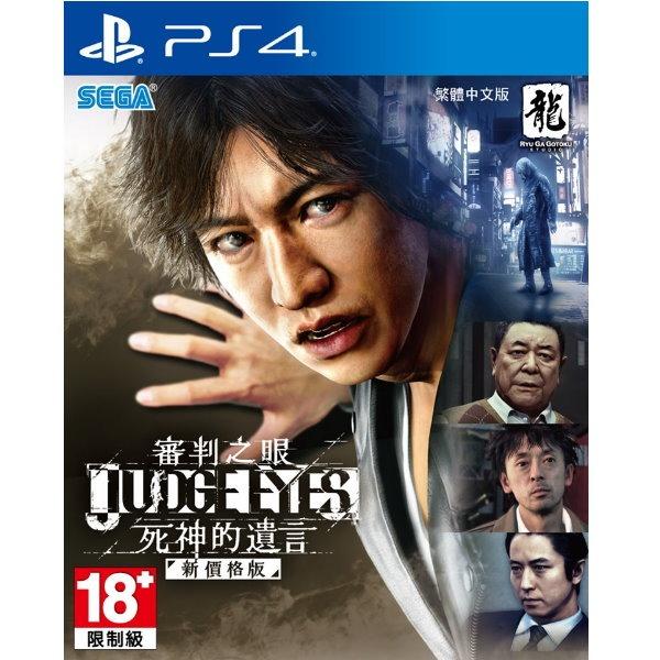 新品現貨 PS4『審判之眼:死神的遺言 新價格版』