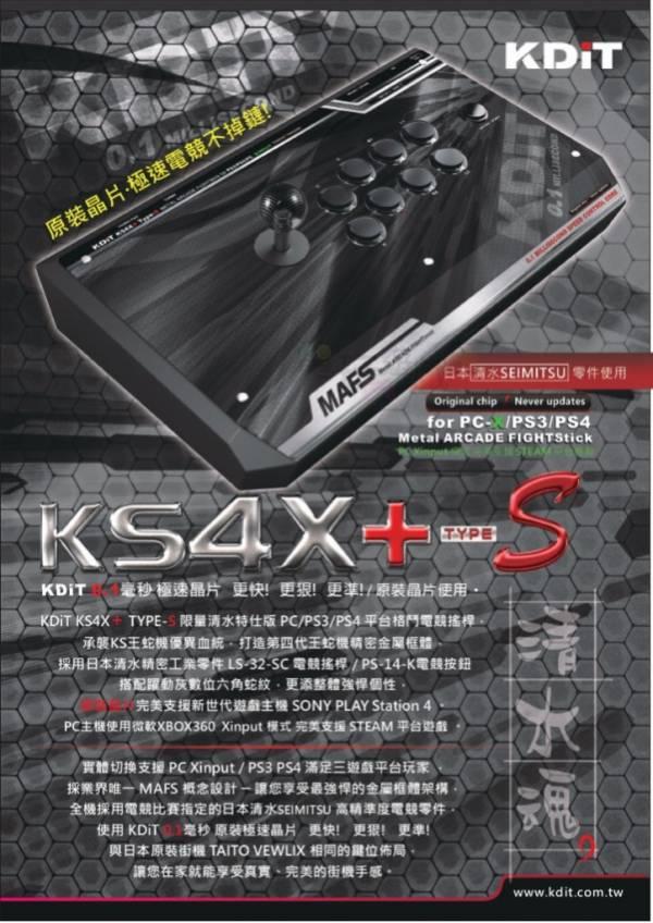 新品現貨 凱迪特KDiT 2019 KS4X+ TYPE-S 王蛇機格鬥搖桿(日本清水版)(支援PC/PS3/PS4)