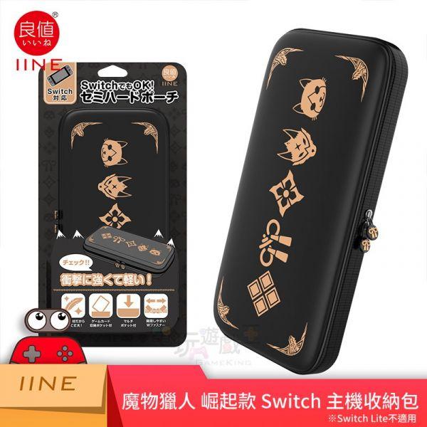 新品現貨 魔物獵人 崛起款 Switch 主機收納包