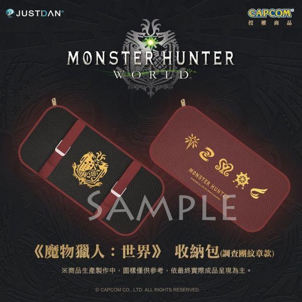 新品現貨 Switch 主機專用《魔物獵人 世界》 收納包 調查團紋章樣式