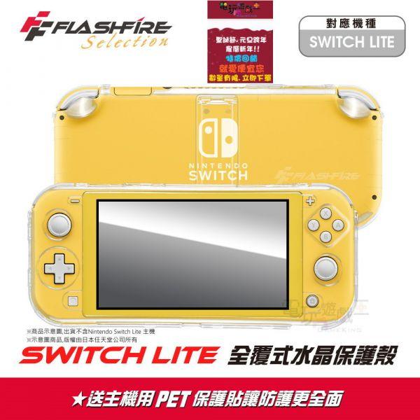新品現貨 富雷迅 FlashFire NS Switch Lite 主機 全罩式水晶保護殼 加送PET螢幕保護貼