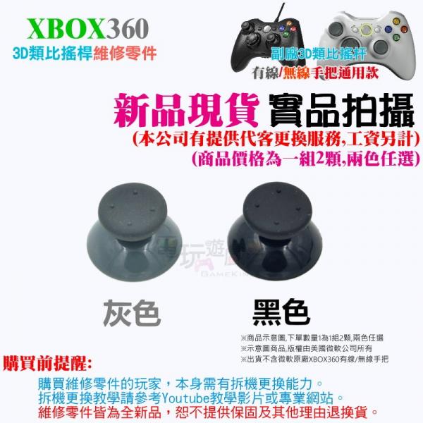 新品現貨 微軟XBOX360 手把類比蓋 類比頭 類比帽 搖桿帽 搖桿頭 香菇頭 黑灰