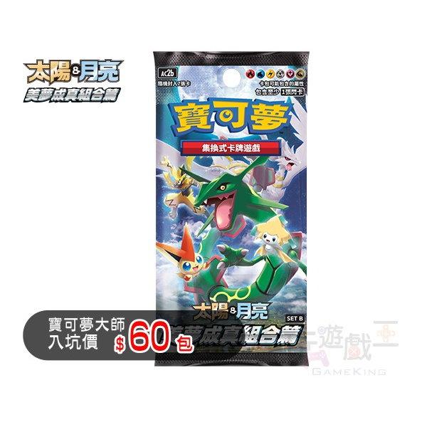 新品現貨 PTCG 寶可夢集換式卡牌遊戲 太陽&月亮 美夢成真組合篇 擴充包B 繁體中文版