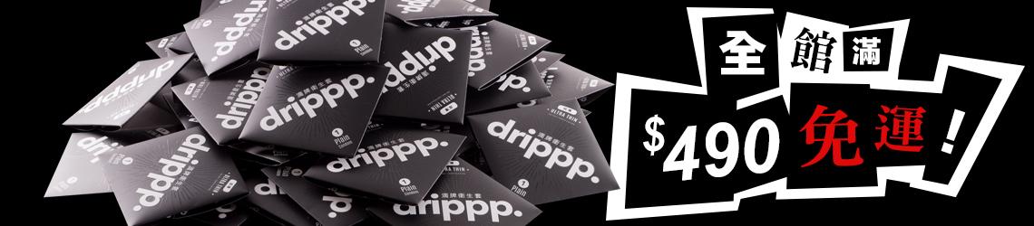 drippp. 保險套,condom,滴牌,drippp,杜蕾斯,druex,衛生套