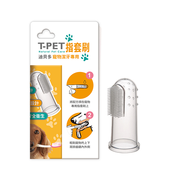 T-PET 迪貝多 寵物指套刷 T-PET,toothbrush,指套刷,寵物刷牙,狗牙刷,貓牙刷,牙結石,貓刷牙,狗刷牙,老狗刷牙,狗口臭