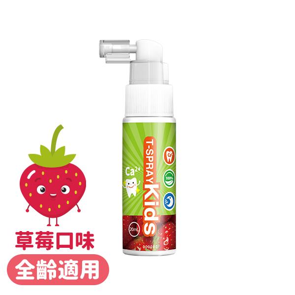 兒童含鈣健齒噴霧 20ml 草莓口味 兒童補鈣健齒噴霧,T-SPRAY,防蛀牙噴霧,兒童噴霧,牙齒補鈣,補鈣噴霧
