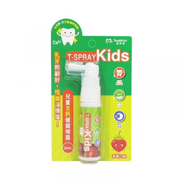 T-SPRAY Kids Oral Care Spray 20ml ( Strawberry ) 兒童補鈣健齒噴霧,T-SPRAY,防蛀牙噴霧,兒童噴霧,牙齒補鈣,補鈣噴霧