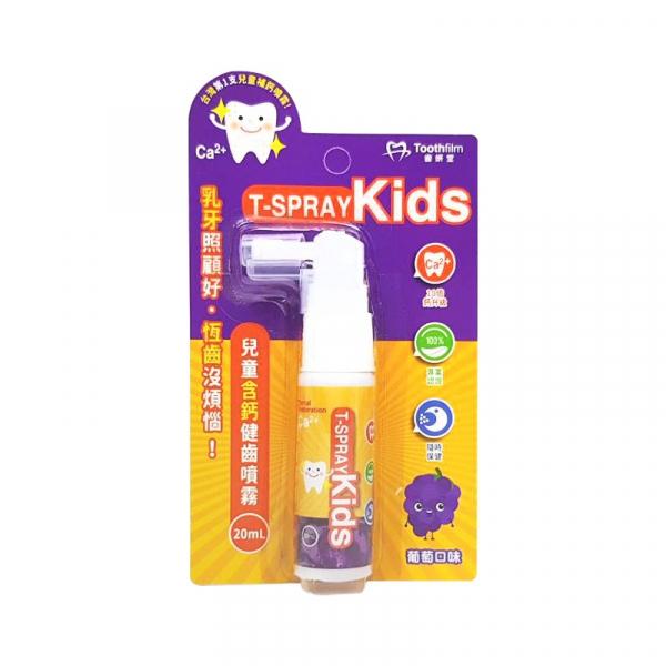 T-SPRAY Kids Oral Care Spray 20ml ( Grape ) 兒童補鈣健齒噴霧,T-SPRAY,防蛀牙噴霧,兒童噴霧,牙齒補鈣,補鈣噴霧
