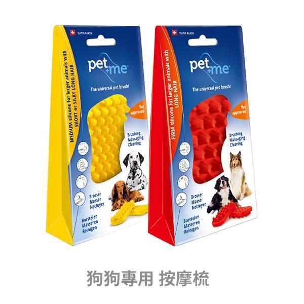 Pet+Me 狗狗寵物按摩梳 (2款供選) T-PET,petbrush,按摩梳,除廢毛,梳毛,掉毛,矽膠梳,軟梳