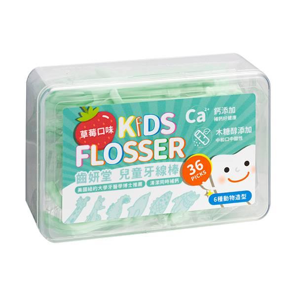 【補鈣不卡卡新上市】兒童牙線棒 36支/盒 讓寶貝愛上刷牙時光