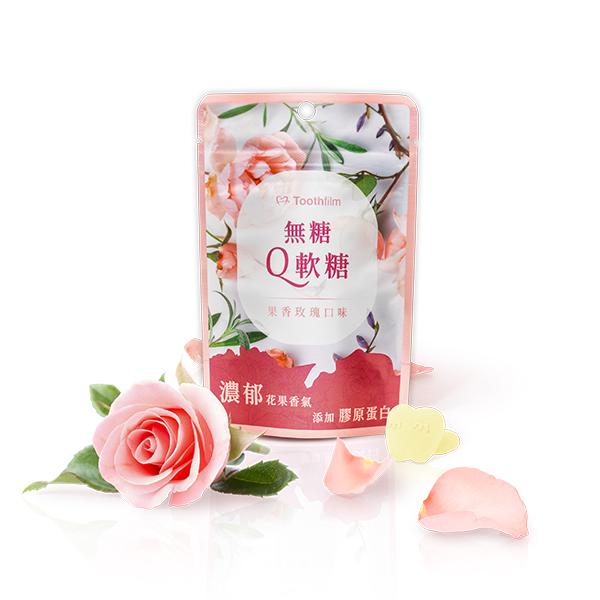 【贈品】無糖Q軟糖 果香玫瑰口味 12顆/入 無糖Q軟糖,好吃又能提升美力 專為大人設計的Q軟糖,果香玫瑰 無糖、無色素、零脂肪!