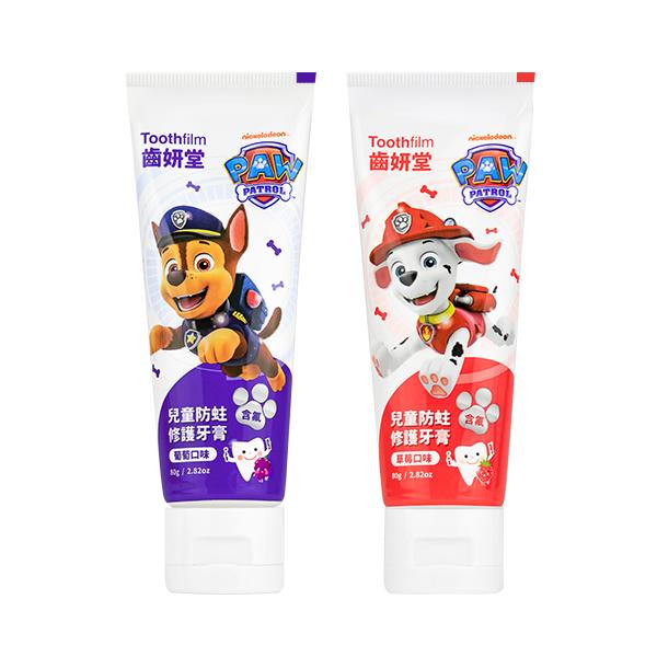 【特約專屬】防蛀修護牙膏(含氟) (葡萄/草莓口味)