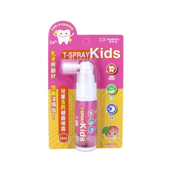 T-SPRAY Kids Oral Care Spray 20ml ( Peach ) 兒童補鈣健齒噴霧,T-SPRAY,防蛀牙噴霧,兒童噴霧,牙齒補鈣,補鈣噴霧
