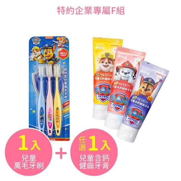 【特約專屬】兒童萬毛牙刷(3入)+ 無氟牙膏(口味任選) 讓寶貝愛上刷牙時光