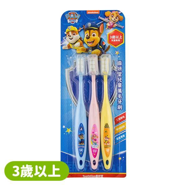 【特約專屬】兒童萬毛牙刷(3入) 牙刷,兒童牙刷,奈米刷毛,極細刷毛