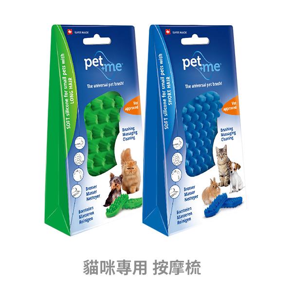 Pet+Me 貓咪寵物按摩梳 (2款供選) T-PET,petbrush,按摩梳,除廢毛,梳毛,掉毛,矽膠梳,軟梳