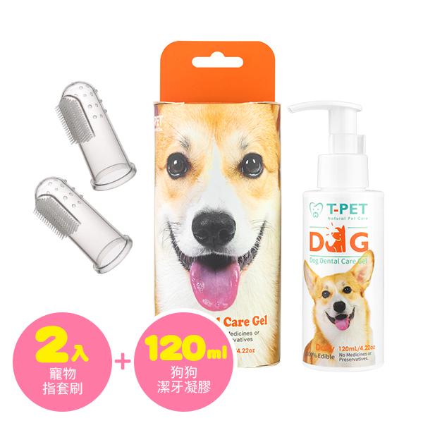 【刷刷入門款】【T-PET】狗狗潔牙凝膠 / 120mL + 寵物指套刷 / 2入 狗狗口臭,牙結石,刷牙,狗狗牙刷,潔牙骨,老狗洗牙,麻醉洗牙,潔牙液