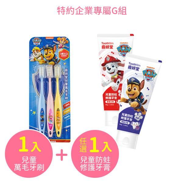 【特約專屬】兒童萬毛牙刷(3入)+ 含氟牙膏(口味任選) 讓寶貝愛上刷牙時光