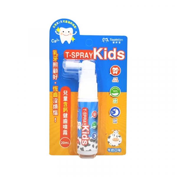 T-SPRAY Kids Oral Care Spray 20ml ( Milk ) 兒童補鈣健齒噴霧,T-SPRAY,防蛀牙噴霧,兒童噴霧,牙齒補鈣,補鈣噴霧