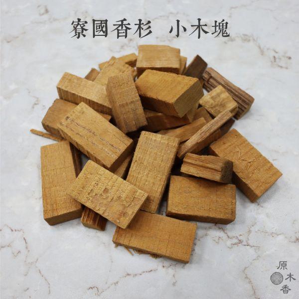 原木香 寮國香杉 芳香小木塊