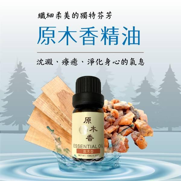 原木香 原木香精油 (10ml/瓶)兼容寮國香杉清涼芬芳的氣息與安息香香草甜味的尾韻,就像珍珠+奶茶般的絕配,風靡四方 產地台灣