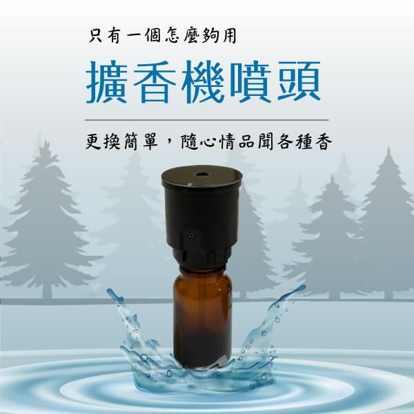 原木香 森呼吸擴香機噴頭 不同精油各別區分,隨時想換味道,零秒切換跟遙控器一樣方便。同時確保精油不會互混味道