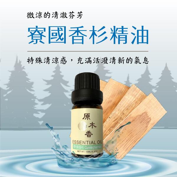 原木香 寮國香杉精油 (10ml/瓶)原木中難見的清涼氣息,伴隨清新有活力的香氣,來自神祕的國度寮國  台灣萃取