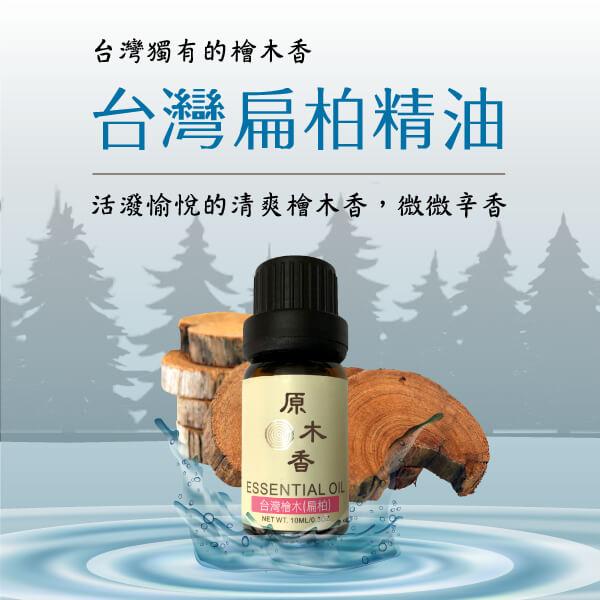 原木香 台灣檜木(扁柏)精油 (10ml/瓶)濃郁芬芳的香氣,蟬聯N年最受歡迎香氣,世界七大檜木之首,真正的台灣NO.1 產地台灣