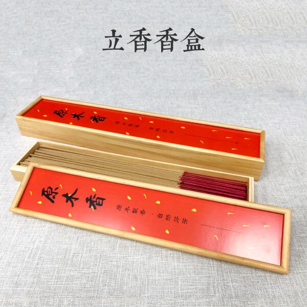 原木香 紐西蘭松木香盒 香盒 實木香盒