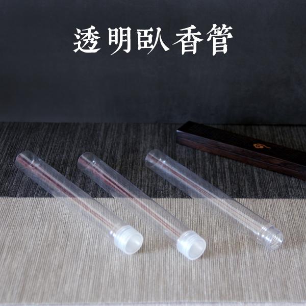 臥香分裝管/透明塑膠管(10管/份)