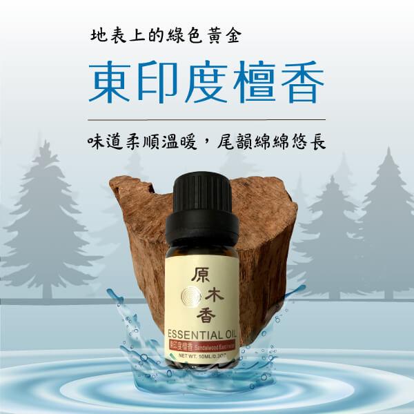 原木香 東印度檀香精油 (3ml/瓶)檀香界中永遠的王者,味道富饒多變,老少咸宜的氣息  產地印度