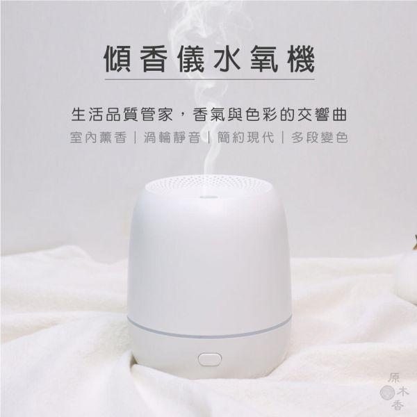 原木香 傾香儀 水氧機 (加水擴香)