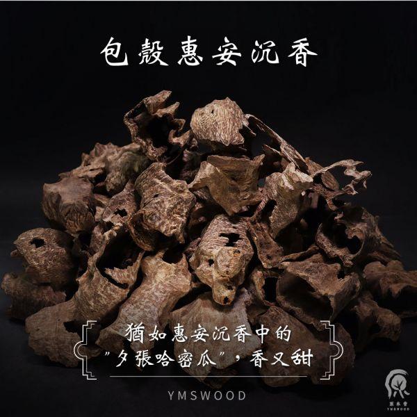 原木香 惠安沉香(包殼)