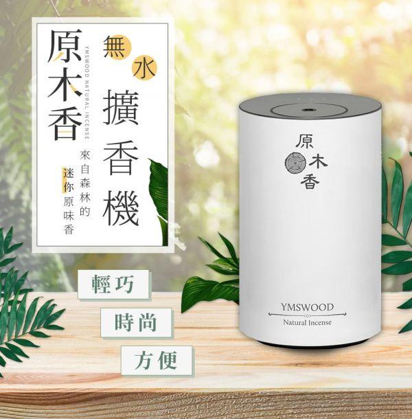 原木香 森呼吸擴香機(純精油專用)免加水、免加熱、充電式,攜帶超級方便  精品上市