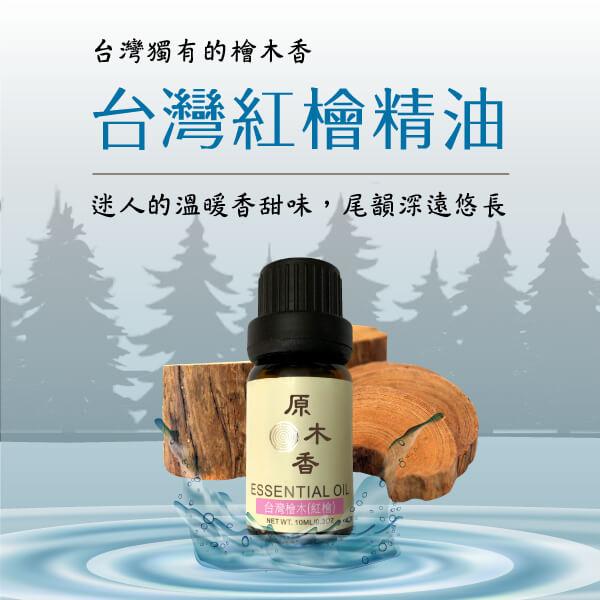 原木香 台灣檜木(紅檜)精油 (10ml/瓶)溫暖又芬芳的香氣,猶如台灣的人情味,善良、親切、熱情,世界七大檜木之一,真正的台灣之光 產地台灣