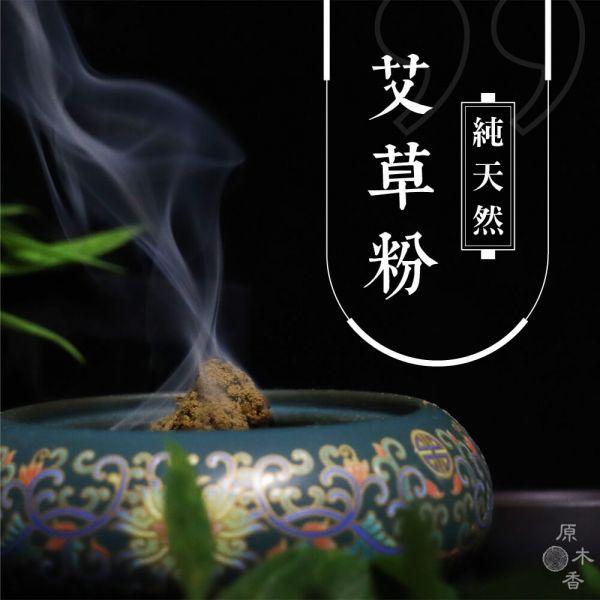 原木香 天然艾草粉